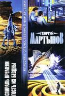 Лучшая фантастика книги о космосе