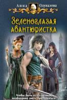 Анна Одувалова  18 книг скачать бесплатно без регистрации!