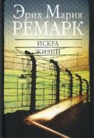 Книга Жизнь взаймы читать онлайн Эрих Мария Ремарк