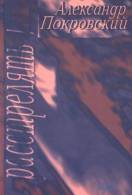 Покровский Александр  72 метра скачать бесплатно книгу в