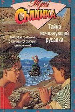 Тайна исчезнувшей русалки