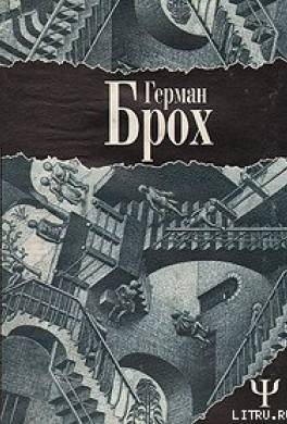 1903 - Эш, или Анархия
