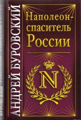 Наполеон – спаситель России