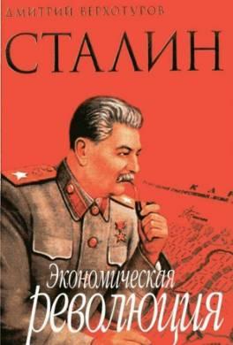 Сталин Экономическая революция