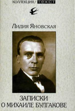 Записки о Михаиле Булгакове