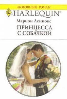 Книга Принцесса с собачкой читать онлайн Марион Леннокс