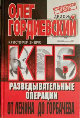 КГБ История внешнеполитических операций от Ленина до Горбачева