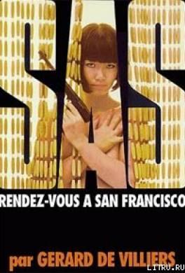 Рандеву в Сан-Франциско