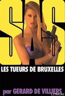 Брюссельские убийцы