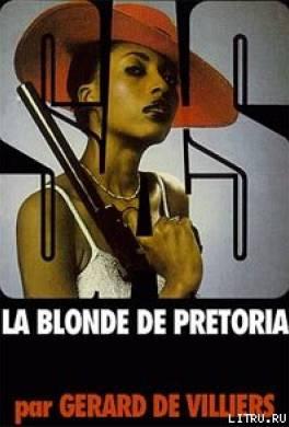 Блондинка из Претории