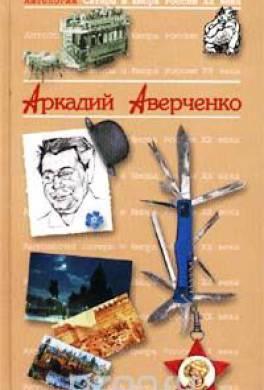 Аркадий Аверченко (сборник)