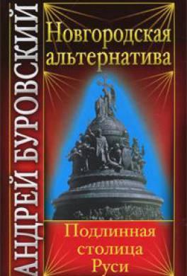 Новгородская альтернатива. Подлинная столица Руси