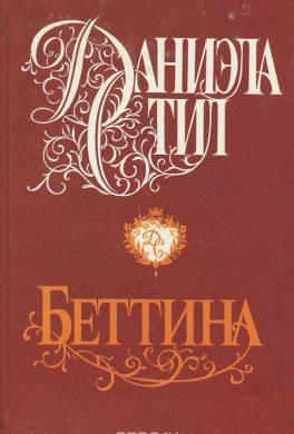 Беттина