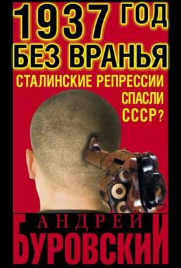 1937 год без вранья. «Сталинские репрессии» спасли СССР!