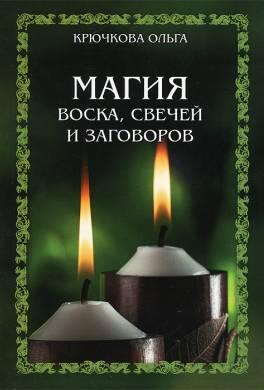 Магия воска, свечей и заговоров