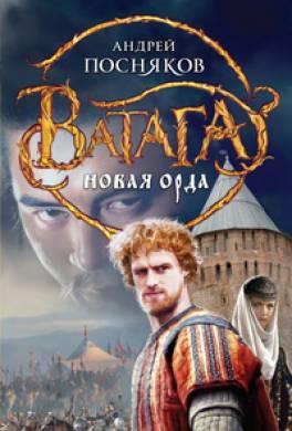 Новая Орда