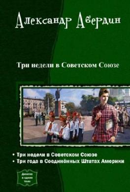Три недели в Советском Союзе