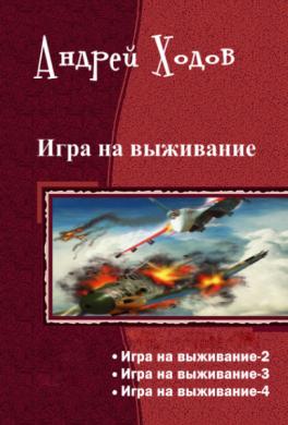 Игра на выживание - 3