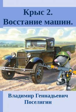 Восстание машин