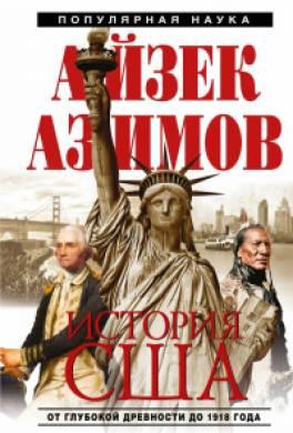 История США от глубокой древности до 1918 года