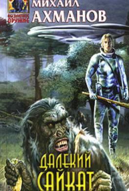 Далекий Сайкат