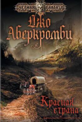 Джо аберкромби «красная страна» | обзоры книг | мир фантастики и.