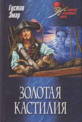 Золотая Кастилия (сборник)