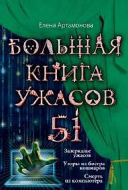 Большая книга ужасов — 51