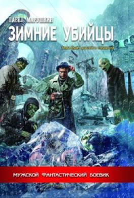 Зимние убийцы