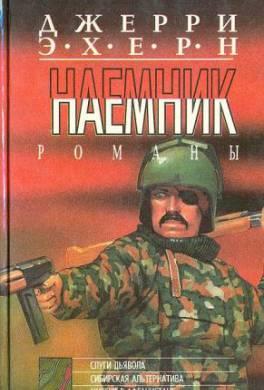 Сибирская альтернатива