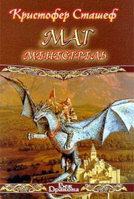 Маг-менестрель