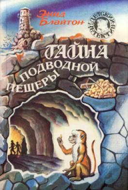 Тайна подводной пещеры