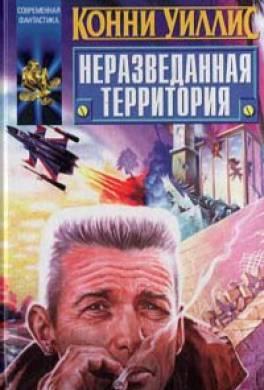 """Сборник """"Неразведанная территория"""""""