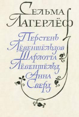 Анна Сверд