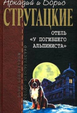 книги стругацкие скачать торрент - фото 10