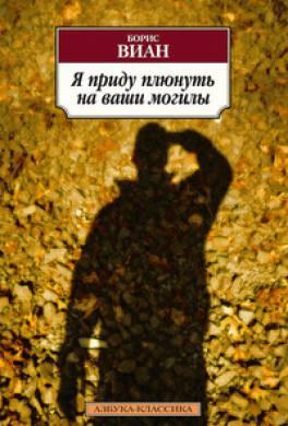 Я приду плюнуть на ваши могилы (сборник)