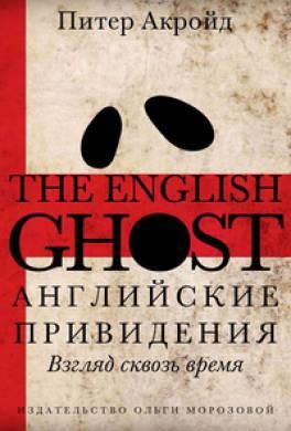 Английские привидения: Взгляд сквозь время