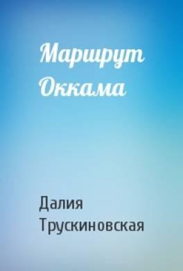 Маршрут Оккама