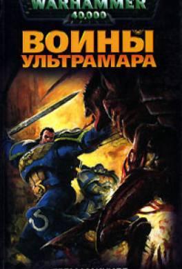 Воины Ультрамара