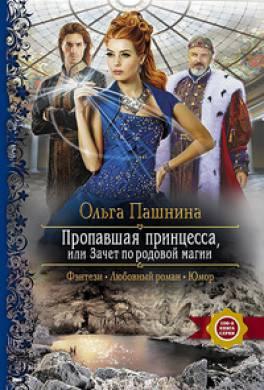 Ольга пашнина. невеста темного дракона