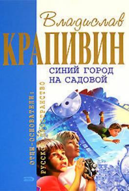 Синий город на Садовой