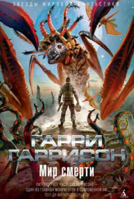 Скачать Торрент Книги Гарри Гаррисона - фото 9