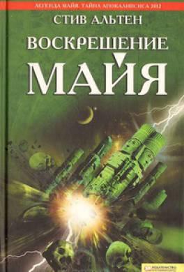 Воскрешение майя