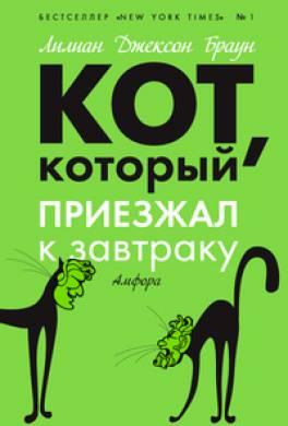 Книга кот который знает все читать онлайн