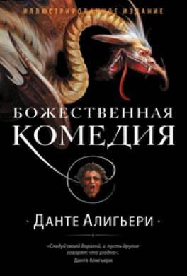 Книга Божественная комедия читать онлайн Данте Алигьери