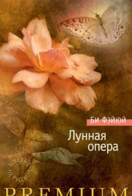 "Сборник ""Лунная опера"""