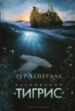 Экспедиция «Тигрис»