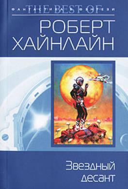 Звездный десант (сборник)