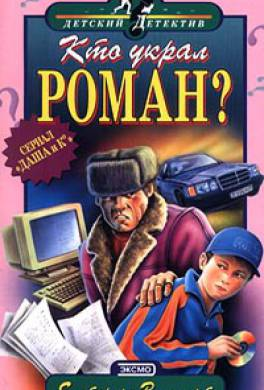 Кто украл роман?