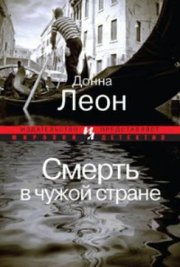 Смерть в чужой стране